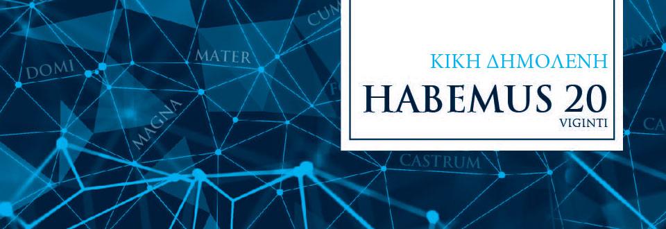 Λατινικά Γ' Λυκείου: Habemus 20 - Κική Δημολένη